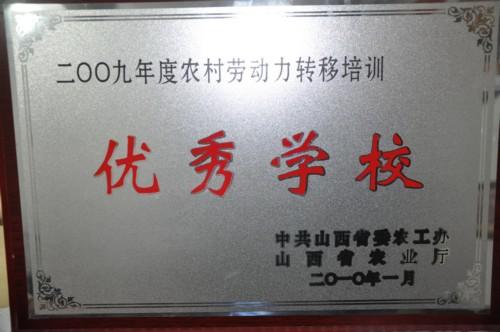 海运技校荣誉证书展示二