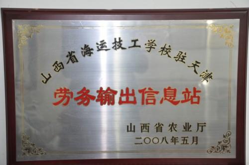 海运技校荣誉证书展示七