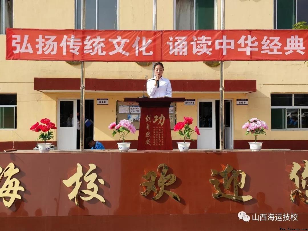 弘扬传统文化、诵读中华经典