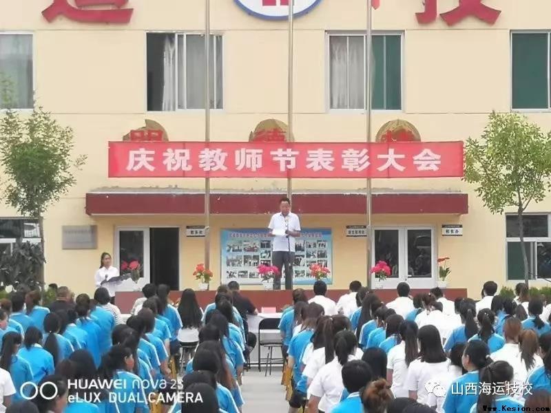 教师节表彰大会浓情开启