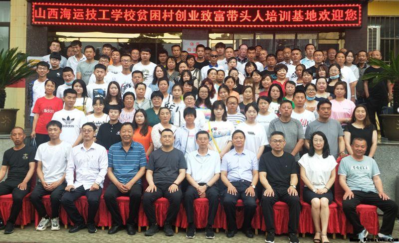 忻州市第一期贫困村创业致富带头人农村电商培训班 在山西海运技工学校培训基地圆满结束